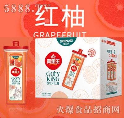 果里王西班牙红柚果汁(箱)