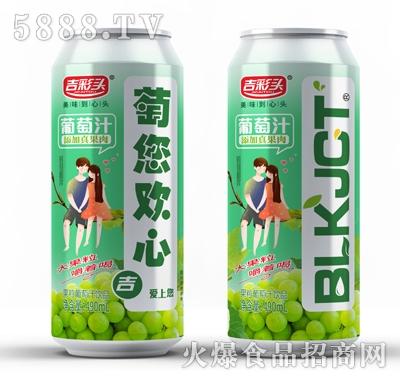 吉彩头果粒葡萄汁饮品490ml