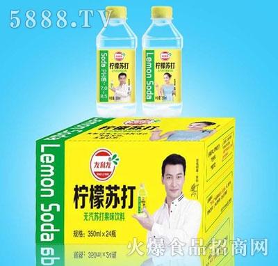 友利友柠檬苏打350mlX24瓶