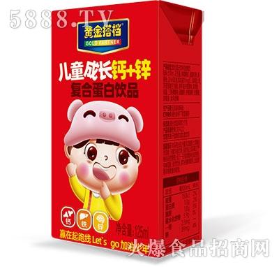 黄金搭档儿童成长钙+锌蛋白饮品125ml盒