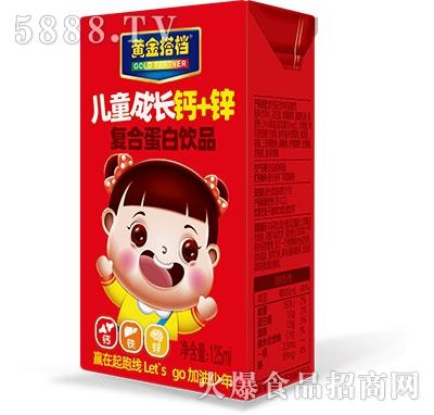 黄金搭档儿童成长钙+锌蛋白饮料125ml盒