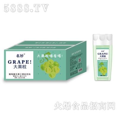 名妙葡萄复合果汁果粒饮料360mlX15