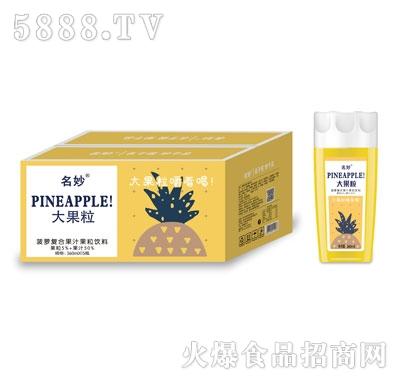名妙菠萝复合果汁果粒饮料360mlX15