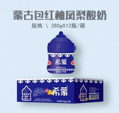 希蒙蒙古包红柚凤梨酸奶