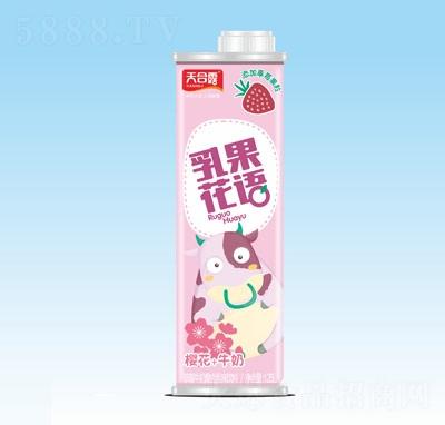 天合露乳果花语樱花+牛奶草莓牛奶复合乳味饮料1.25L