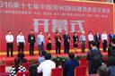 第18届郑州糖酒会举办时间、举办地点及上届回顾