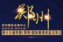 怎么去2016年郑州秋季糖酒会现场?交通路线全介绍!