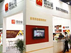上海烘焙展什么时候开幕