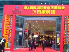 广州年货会什么时候开幕