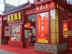 2018潍坊糖酒会什么时候举办