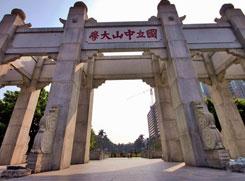 2017广州食品饮料展游玩推荐―中山大学