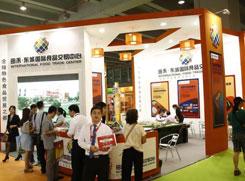 2017北京食品博览会观众类别
