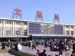 2017山西糖酒会交通指南―太原火车站