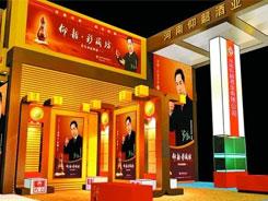 2017华北糖酒会展会推广