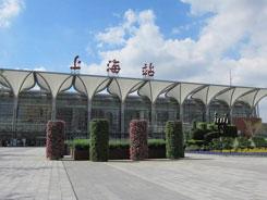 2017高端食品饮料展交通介绍-上海火车站