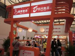 2017北京绿色食品博览会展品范围