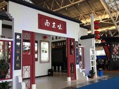 2018中国餐博会参展程序