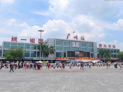 广州进口食品博览会交通指南