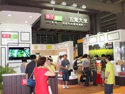 广州国际食品展什么时候举办