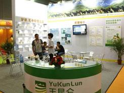 广州食品食材展同期活动