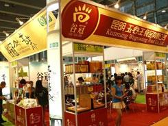 中国烘焙展什么时候举办