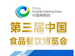 2018第三届中国食品餐饮博览会市筹备工作第一次会议成功召开