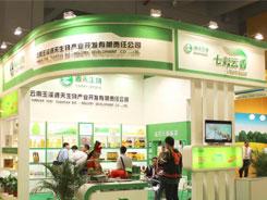 2019年上海餐饮食材展举办时间