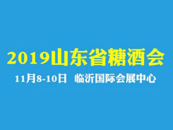 2019山东省秋季糖酒会时间是什么时候?