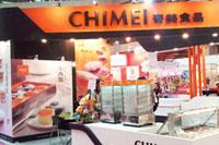 第20届广州国际食品展暨进口食品展览会展品范围
