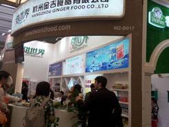 2020年安徽食博会什么时候举办