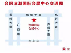 2020第21届安徽食博会怎么去合肥滨湖国际会展中心