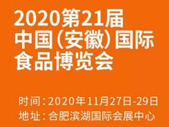2020第21届安徽食博会现场有哪些展品
