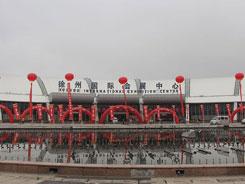徐州糖酒会展馆交通路线