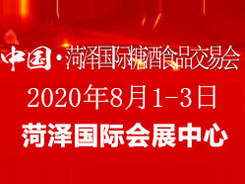 2020年菏泽糖酒会什么时间举办
