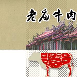 河南安阳滑县老庙友谊食品厂微企秀展示