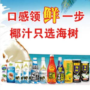 海南绿岛海树食品有限公司微企秀展示