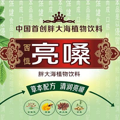 河南西恒食品有限公司微企秀展示