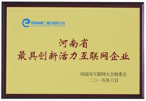 """河南省最具创新活力互联网企业奖"""""""