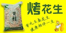 大名县玉盛亚虎老虎机国际平台有限责任公司