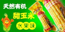 哈尔滨高泰食品有限责任公司