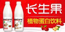 山东维榕食品有限公司