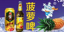 山东省雪仔酒业有限公司
