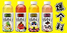 孟州市佰润饮品科技有限公司