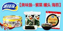 晋江市美味强食品优德88免费送注册体验金