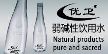 山东优卫饮品有限责任公司