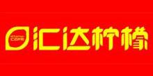 重庆汇达柠檬科技集团有限公司