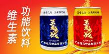 广东战马饮品有限公司