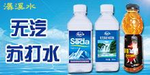 河北潺溪水食品销售有限公司