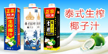 中山市绿健源食品饮料有限公司