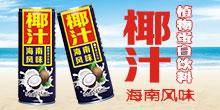 广东樵宝饮料有限公司